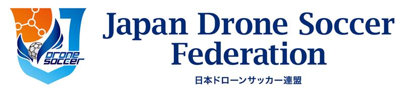 日本ドローンサッカー®連盟